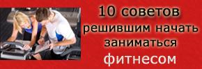 desjat'-sovetov-reshivshim-nachat'-zanimat'sja-fitnesom-десять-советов-решившим-начать-заниматься-фитнесом